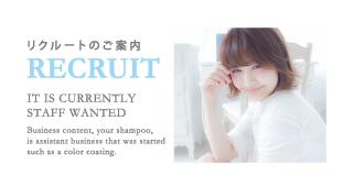 名古屋美容師求人